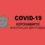 Число инфицированных COVID-19 на Дону выросло на 312