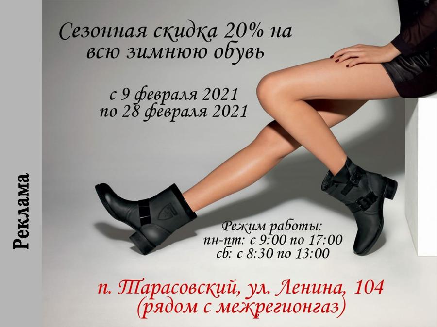 Магазин Наташа Обувь