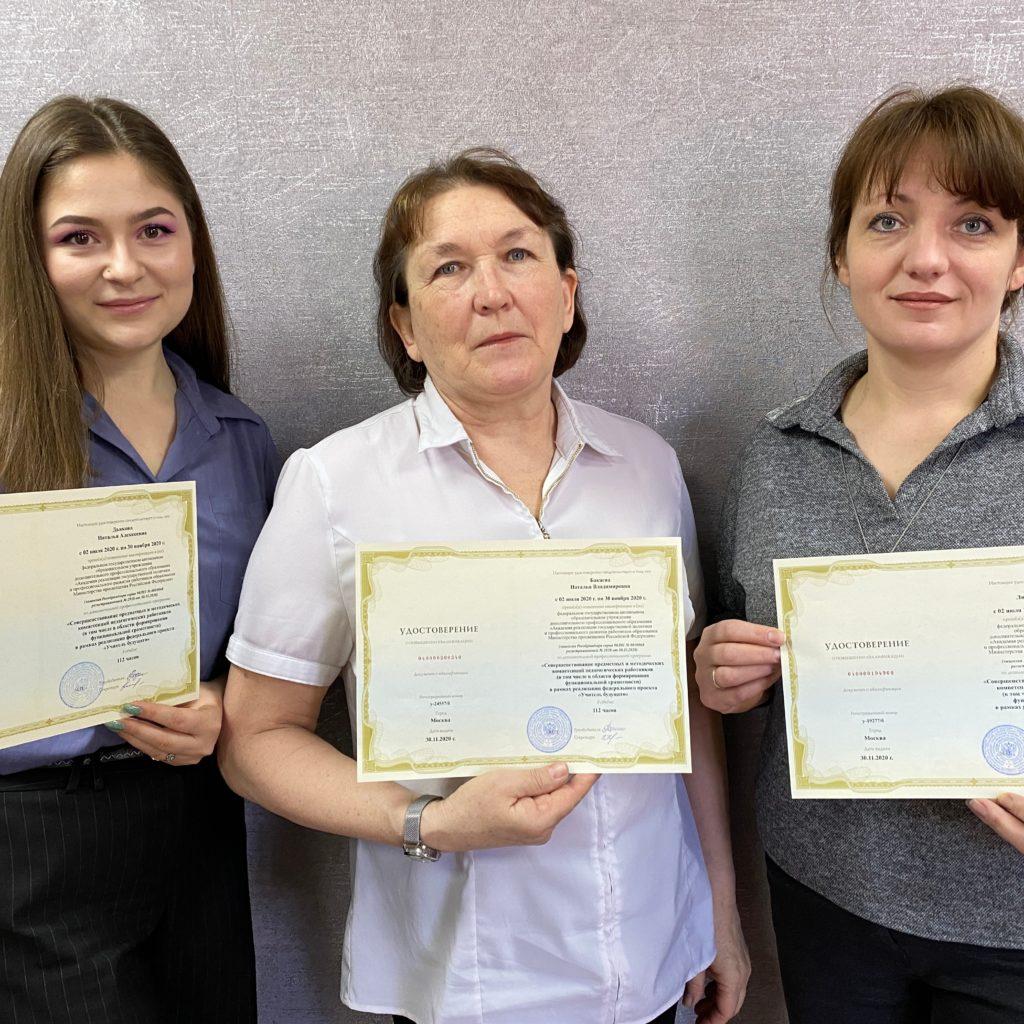 Весеннинские педагоги прошли обучение в рамках федерального проекта «Учитель будущего»