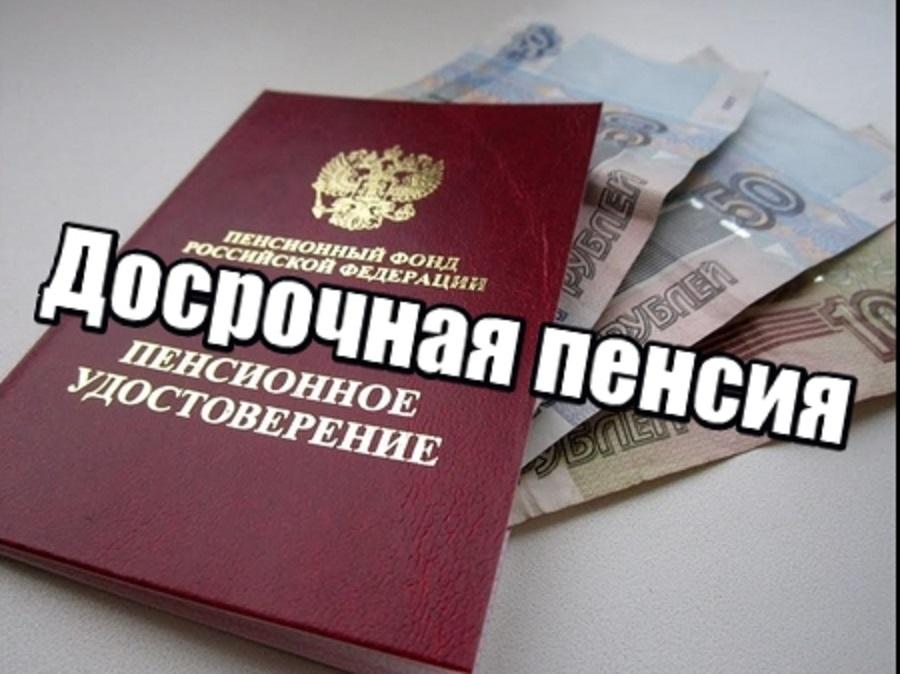 Для россиян упростили досрочный выход на пенсию (но не для всех)