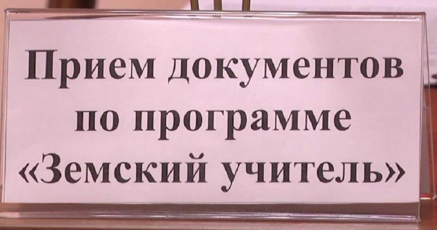 """программа """"Земский учитель"""""""