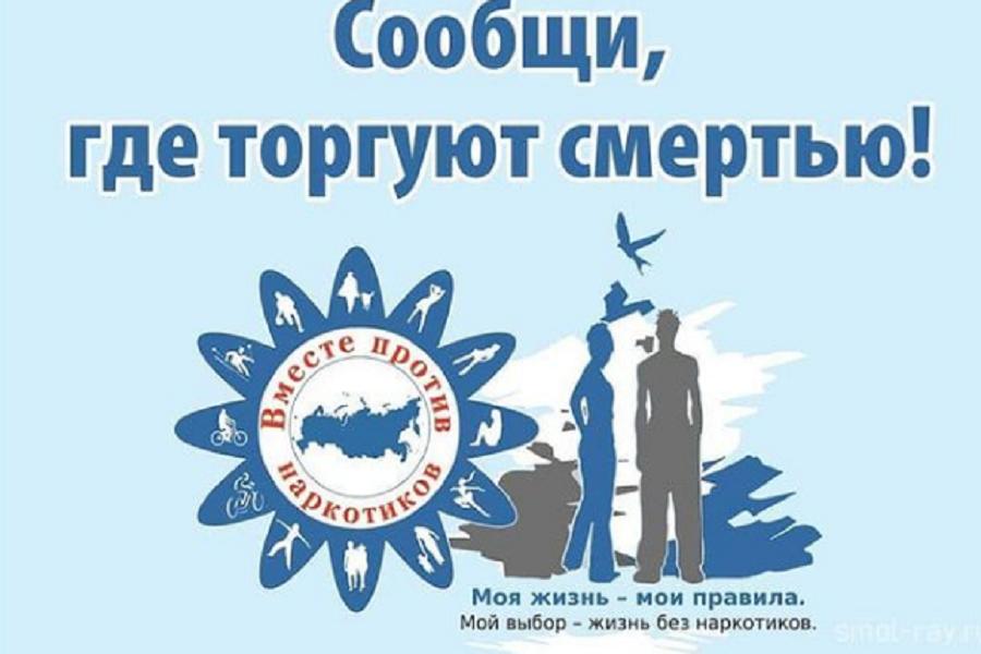 На Дону стартует Общероссийская акция «Сообщи, где торгуют смертью!»