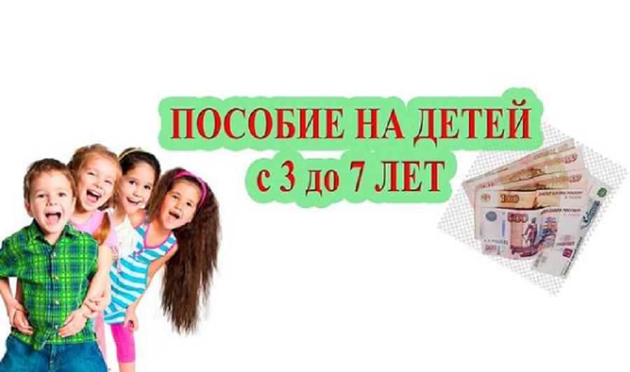 Тарасовский ОСЗН: Выплаты на детей от 3 до 7 лет теперь зависят от доходов семьи