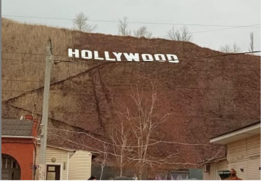 Свой «Голливуд» появился на Дону