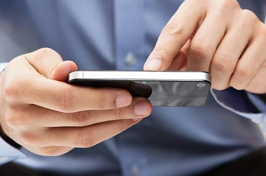 Предъявите документы с мобильного приложения