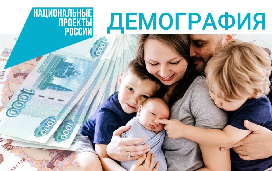 На Дону более 600 семей получили выплаты при рождении первого ребенка