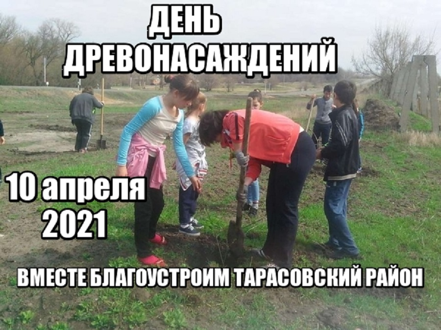 Тарасовцев приглашают