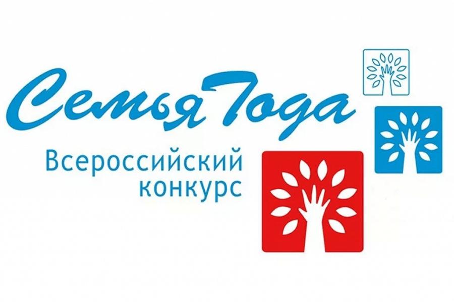 Тарасовцы могут принять участие в региональном конкурсе «Семья года – 2021»