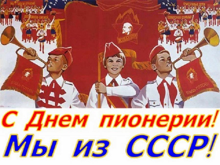 В день рождения пионерской организации -19 мая - жители Тарасовского поделились воспоминаниями о своем пионерском детстве.
