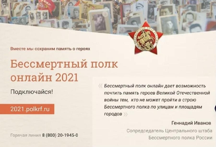 «Бессмертный полк» на сайте dontr.ru