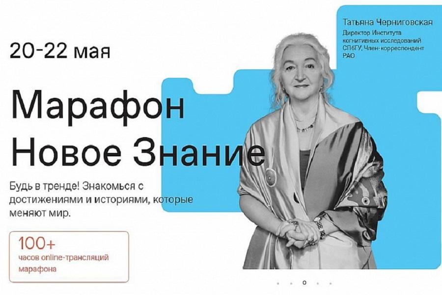Всероссийский просветительский марафон