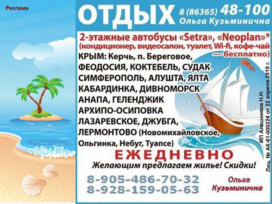 Море Алешникова 2021