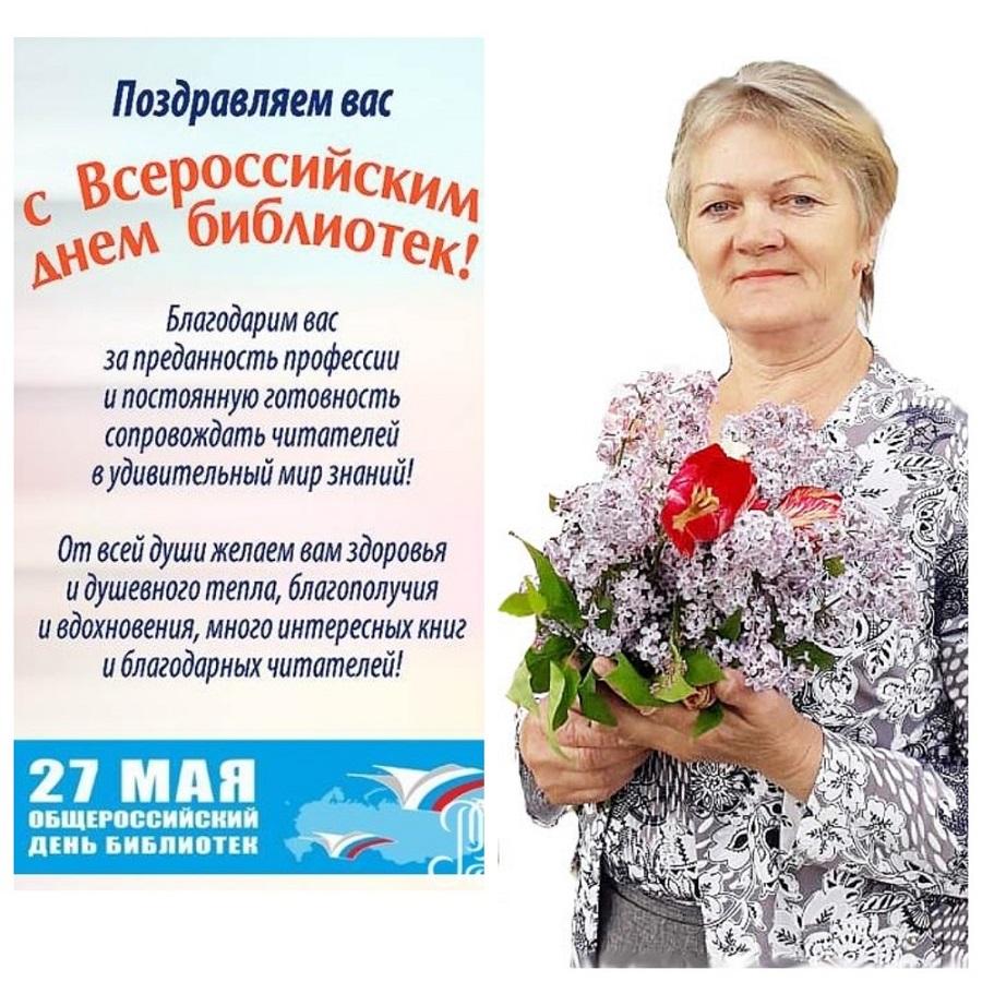 Всероссийский день библиотек.