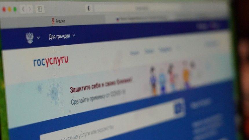 """Россияне смогут получать соцвыплаты через портал """"госуслуги"""""""