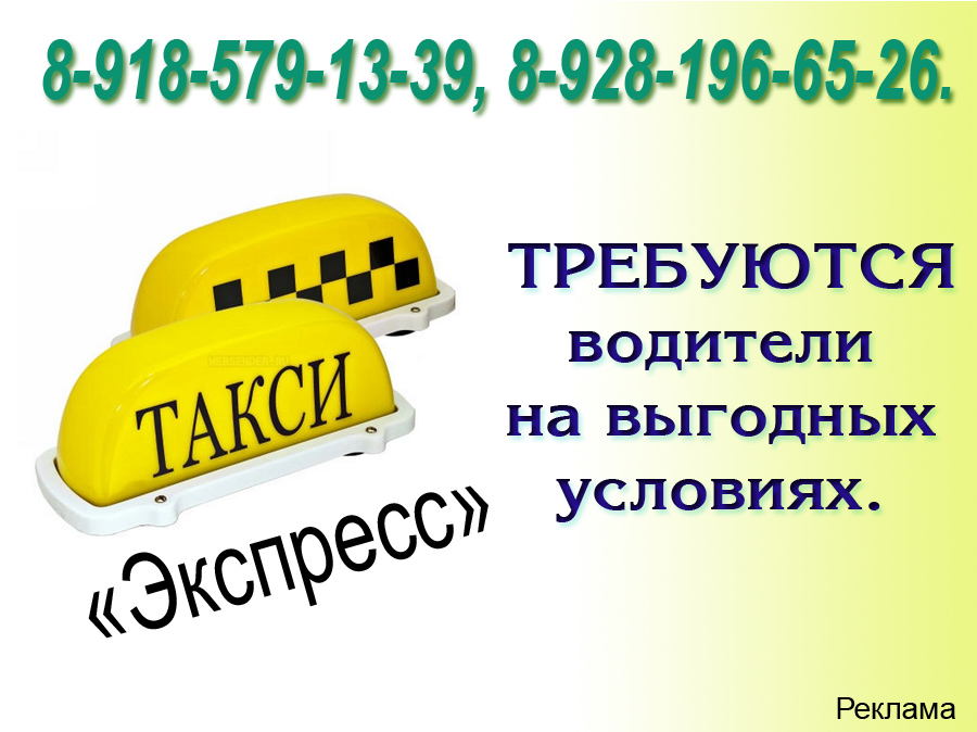Такси Экспресс водители