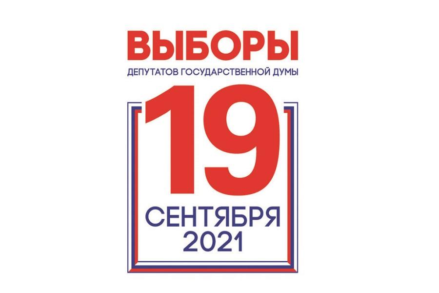 ВЫБОРЫ-2021:
