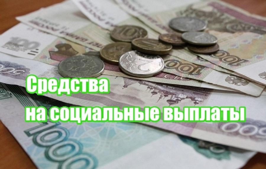 выплаты