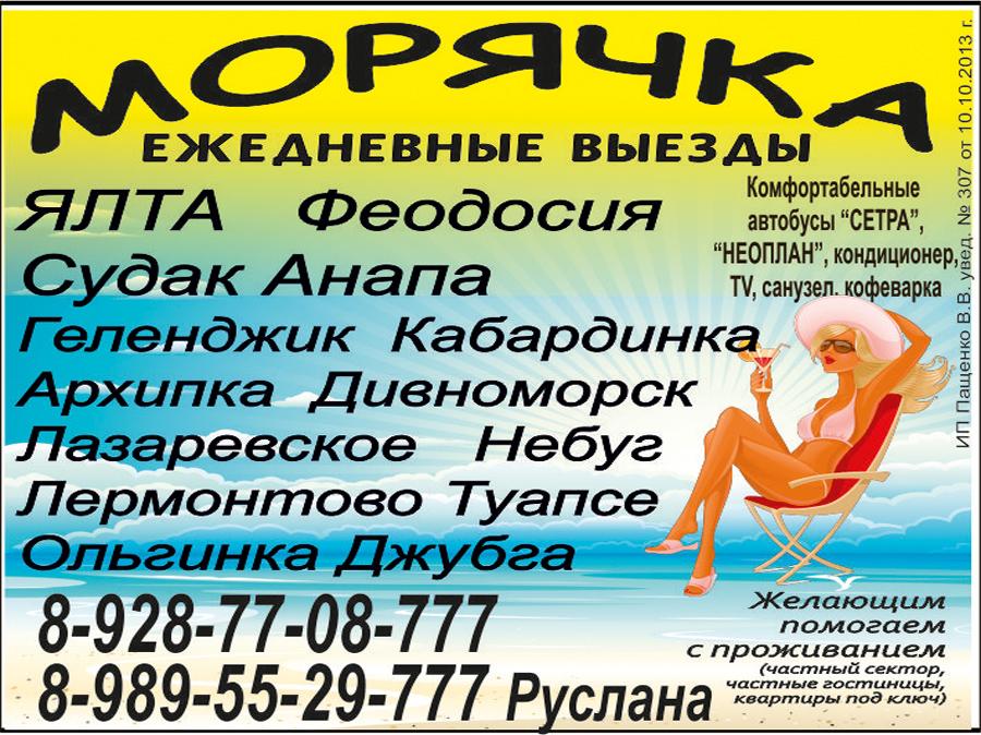 Море Пащенко 2021