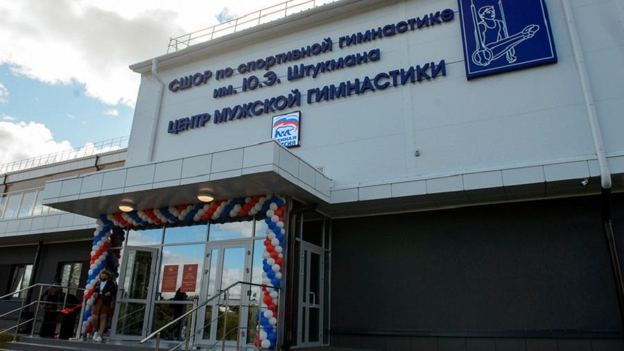 Центр гимнастики