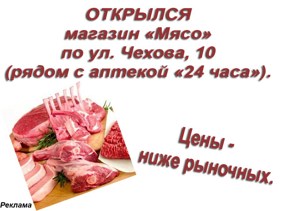 Магазин мясо