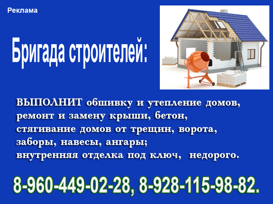 Саркисян бригада строителей